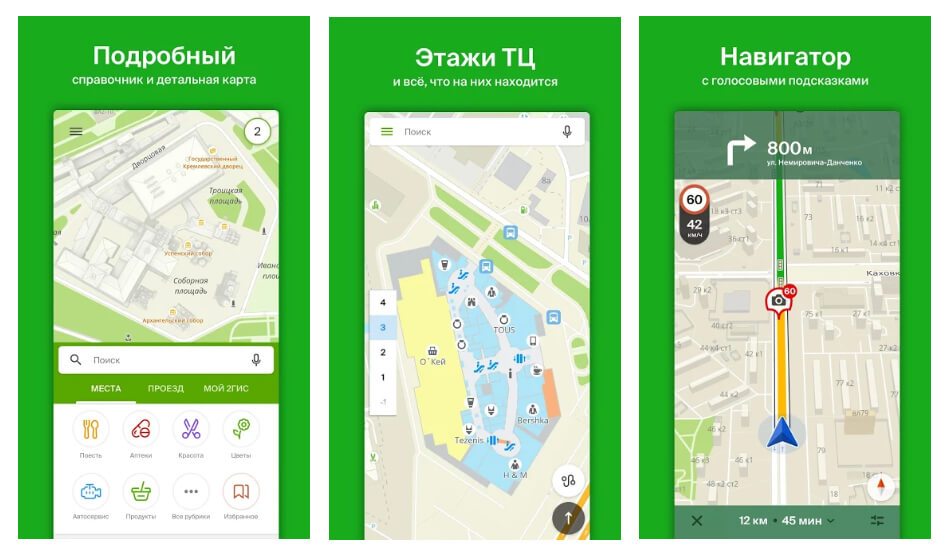 лучший навигатор для Android