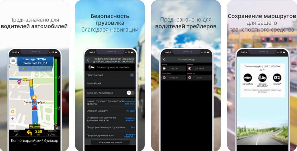 CoPilot GPS-навигации