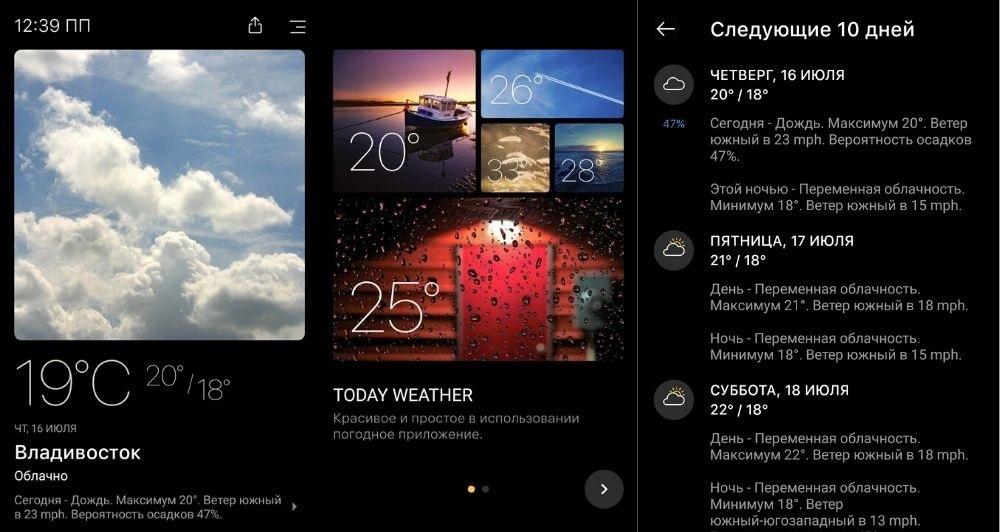 лучшие приложения погоды на андроид 2020